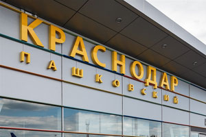 Краснодар аэропорт Пашковский
